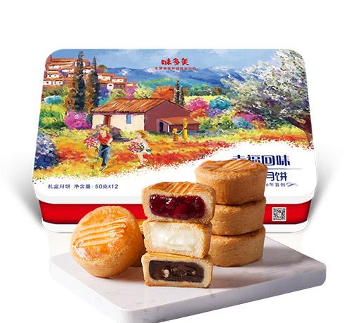 幸福回味礼盒月饼